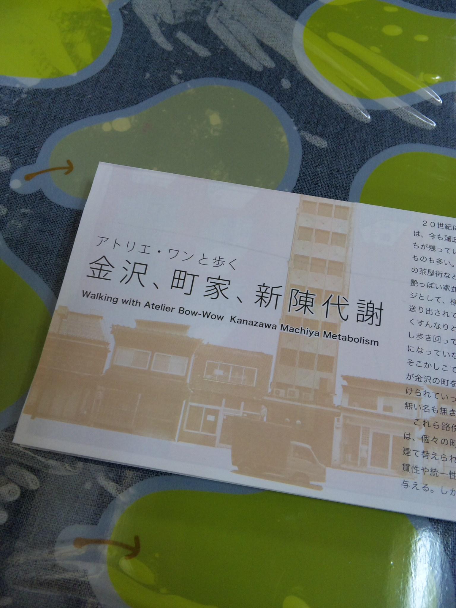 金沢に来ています_d0004728_12385636.jpg