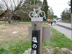 塩の道・飯森から南小谷へ_f0019247_0461581.jpg