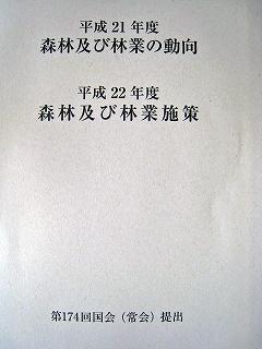 土佐の森方式の研修会に・・・(郡上高校清水一馬君)_f0126949_20545523.jpg