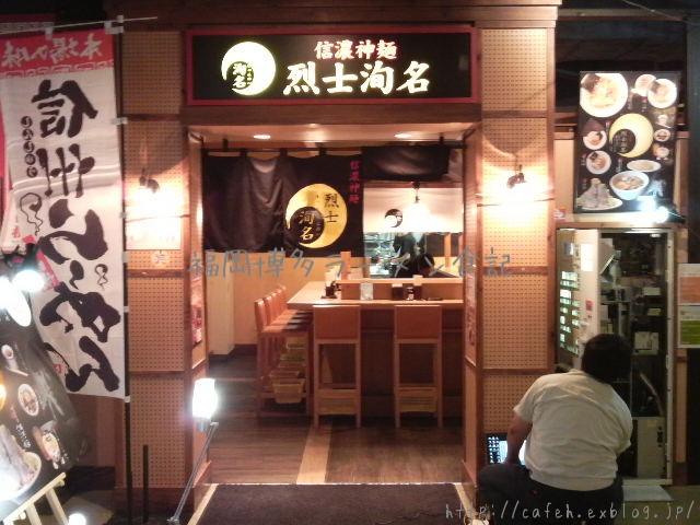 信濃神麺烈士洵名@ラースタ2_f0150355_9153416.jpg