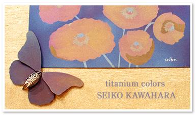 ギャラリー 「 titanium colors -川原聖子のチタン作品展-」 _e0161063_2345290.jpg