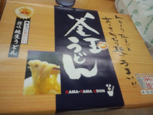 香川県グルメ ☆  讃岐うどん~_c0151965_20311223.jpg