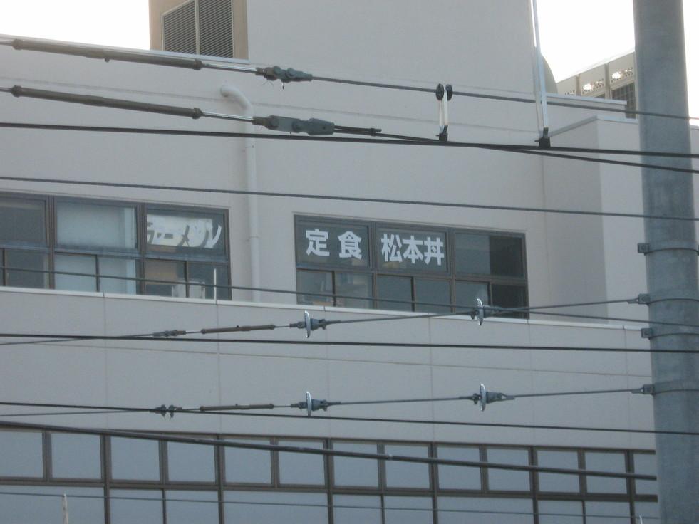 松本のドン_c0001670_22183628.jpg