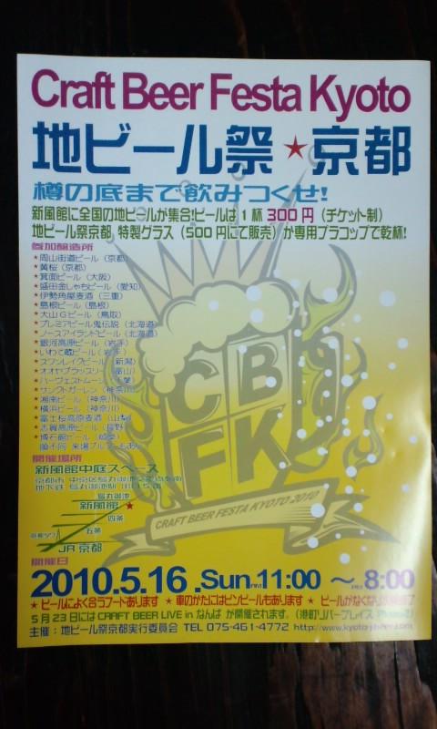 地ビール祭!_d0113681_15423315.jpg