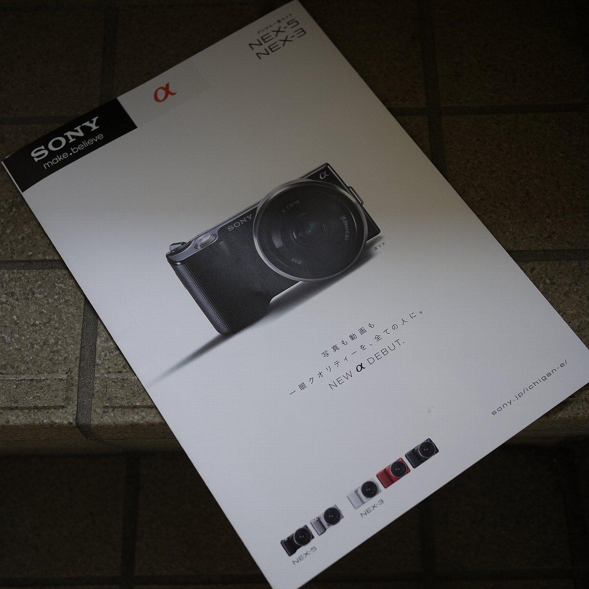 SONY αNEX-5_c0124795_145148.jpg