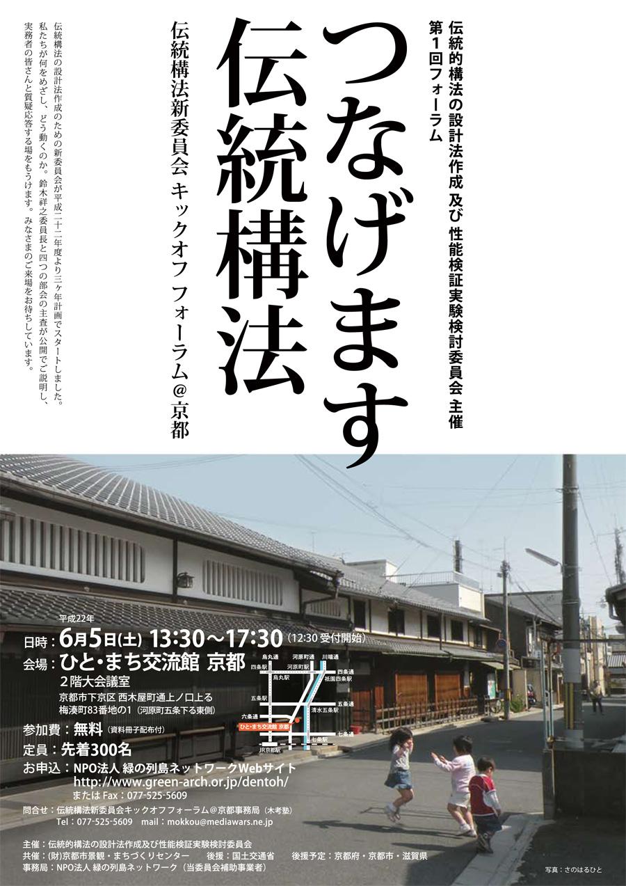 京都で伝統構法フォーラムが開かれます。_f0060500_6465093.jpg
