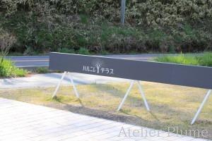 軽井沢 ハルニレテラス_e0154202_228246.jpg