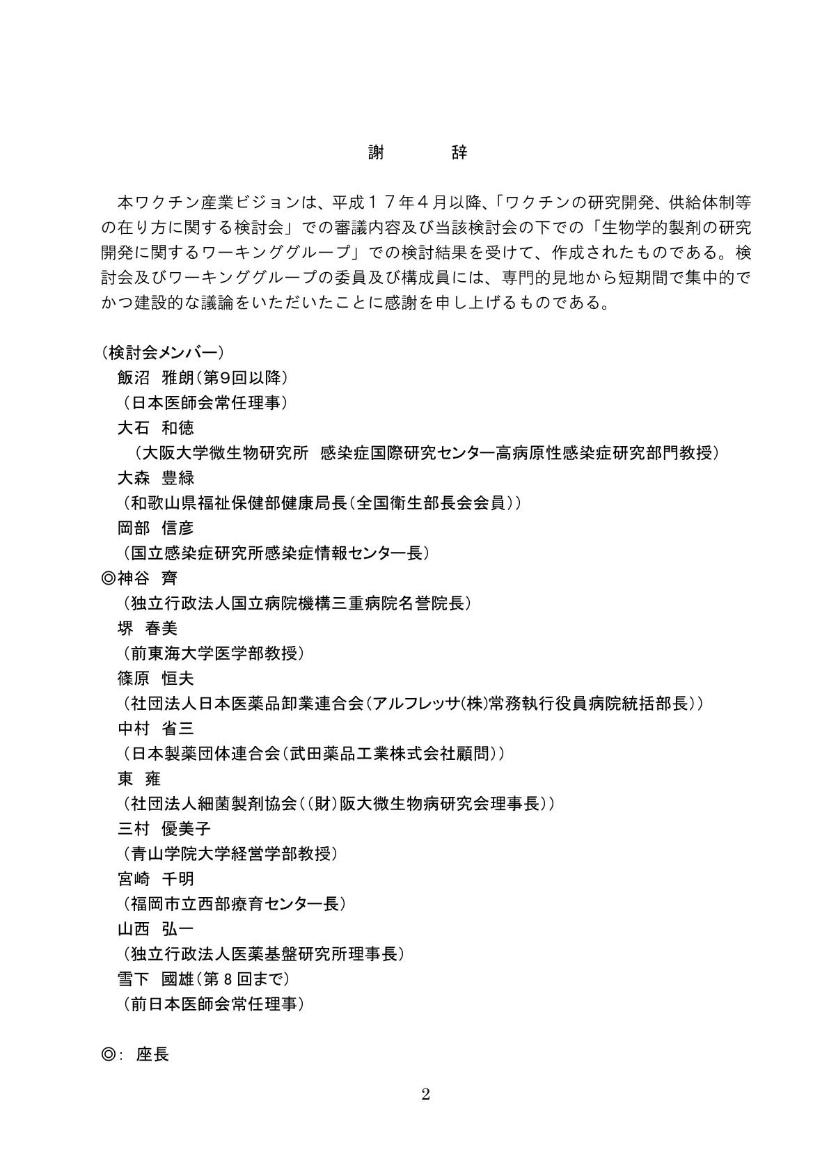 日本の「ワクチンビジネス」の首謀者たち:無知のなせる技か?_e0171614_22283114.jpg