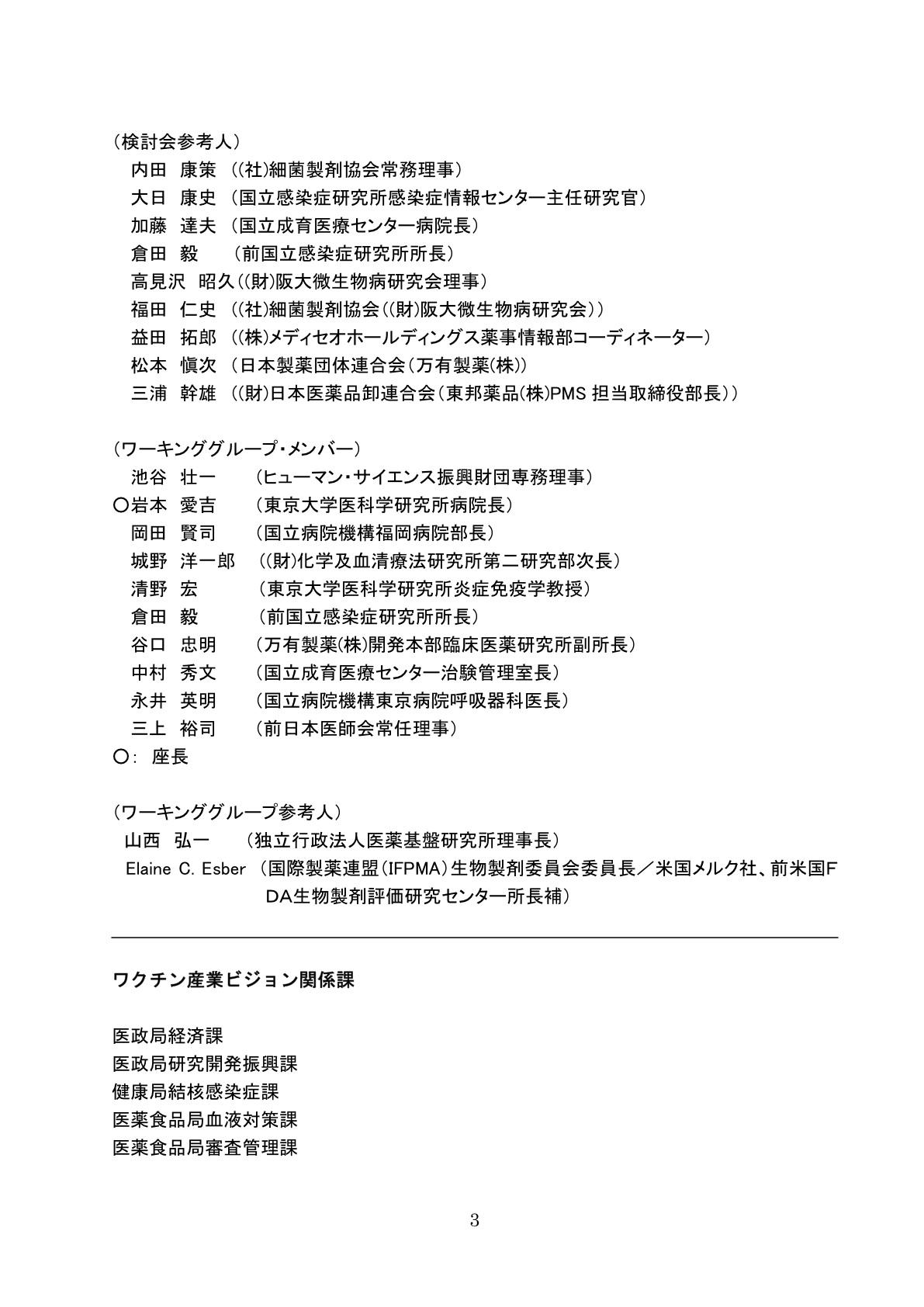日本の「ワクチンビジネス」の首謀者たち:無知のなせる技か?_e0171614_22284481.jpg