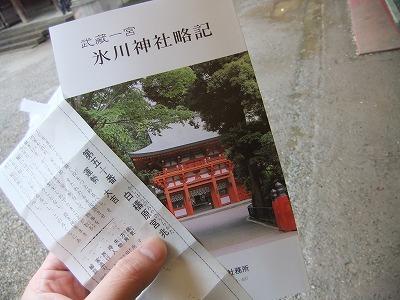 さいたま探訪(6)~武蔵一宮氷川神社_e0173645_095348.jpg