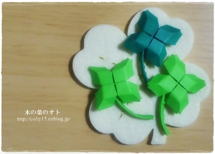折り紙の : 折り紙 クローバー 折り方 : colty15.exblog.jp