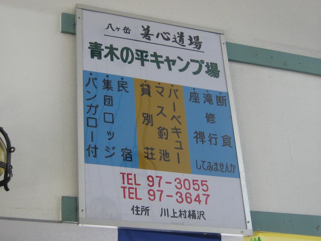日本あの駅この駅_c0001670_212341.jpg