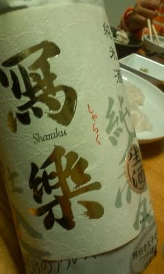 会津飲み比べ_d0028272_20575439.jpg