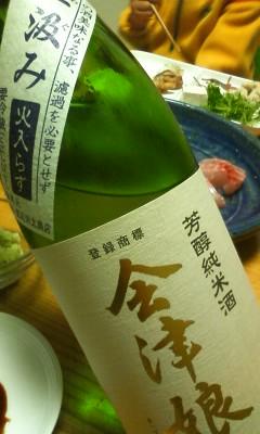 会津飲み比べ_d0028272_20575493.jpg