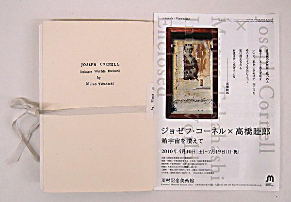 「ジョゼフ・コーネル×高橋睦郎  箱宇宙を讃えて」展のカタログ_a0125575_146937.jpg