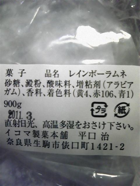 レインボーラムネ_f0045788_23462810.jpg