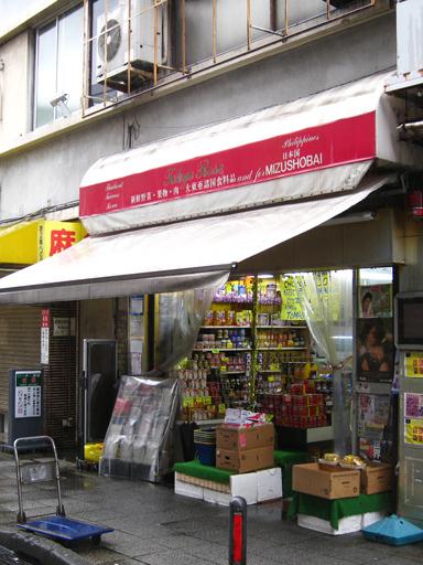 タイ・アジア食材屋『Tokyo Rose』