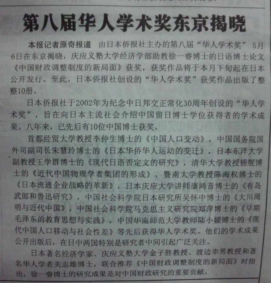 華人学術賞受賞作品記事 華人週報に掲載_d0027795_22522514.jpg