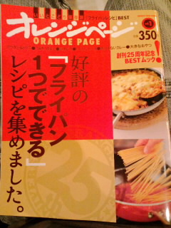 オレンジページムックで、煮込まないカレー_c0033210_20402851.jpg