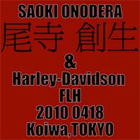 尾寺 創生 & Harley-Davidson FLH(2010 0418)_f0203027_955019.jpg