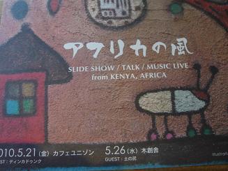 工房アマム3周年記念企画  アフリカの風_d0100638_13503694.jpg