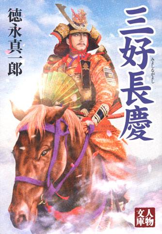 ★『三好長慶』発売!_b0145843_6252456.jpg