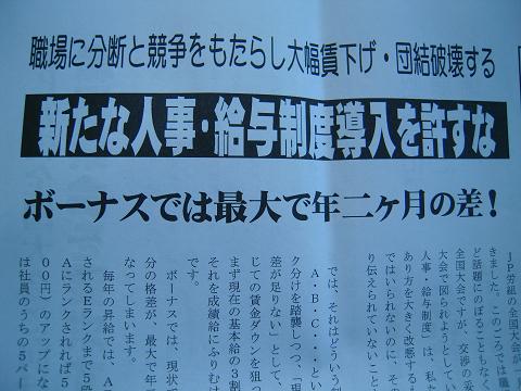 郵政の「新たな人事・給与制度」に反対! _b0050651_1841574.jpg