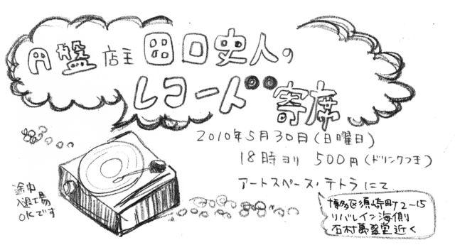 20100530 円盤レコード寄席_e0143051_2214646.jpg