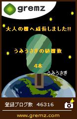 c0020452_21492480.jpg