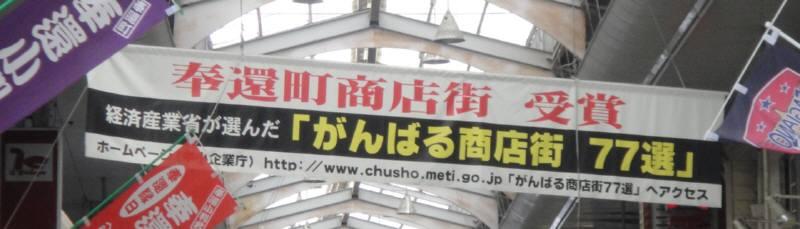 産業活性化調査特別委員会視察3日目_f0059673_22425454.jpg