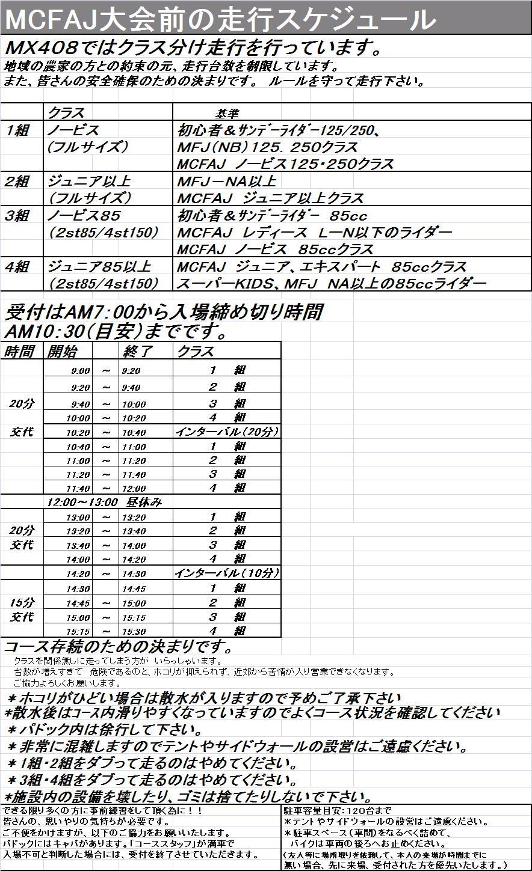 5/14コース状況_f0158379_14473023.jpg