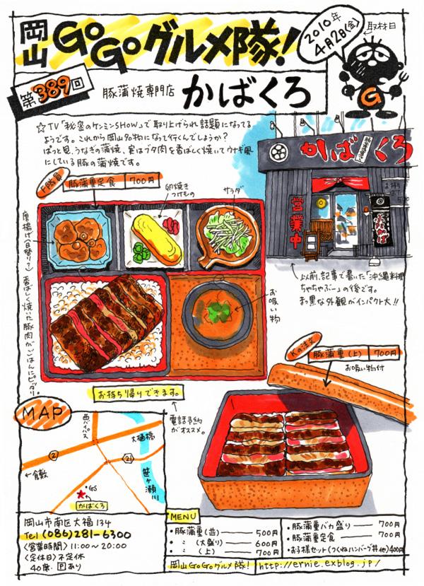 豚蒲焼き専門店・かばくろ_d0118987_14263063.jpg