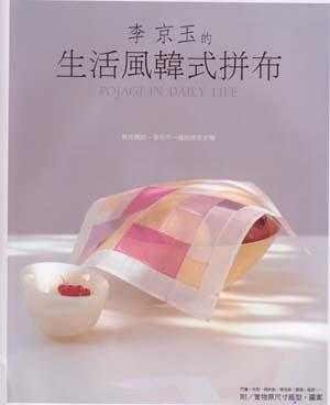 台湾版「暮らしのポジャギ」出版!!!_c0185092_2264659.jpg