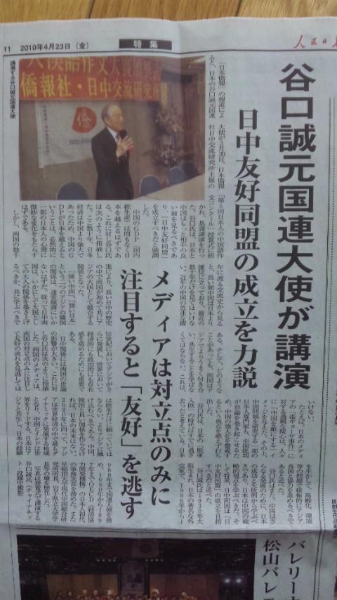 4月23日付の人民日報(海外版)日中新聞_d0027795_11573399.jpg