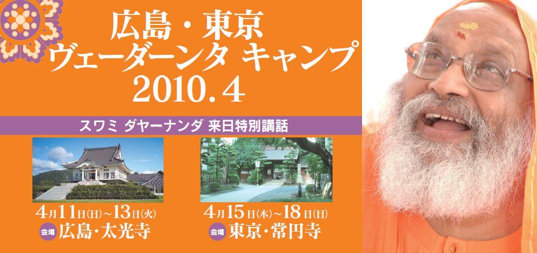 広島&東京ヴェーダーンタキャンプ2010へのご意見箱_d0103413_22193972.jpg