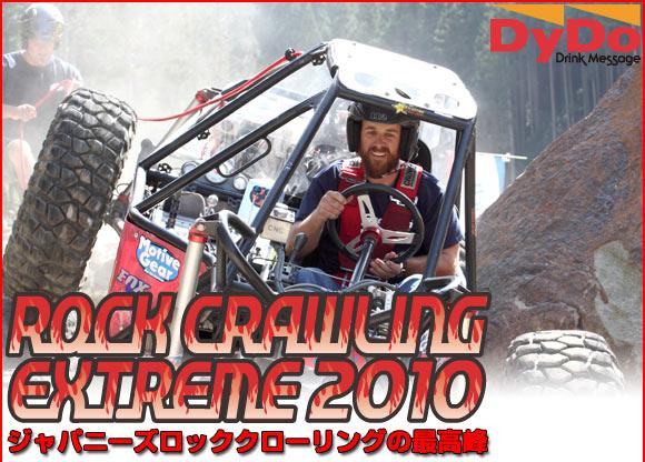 明日はロッククローリング 奈良トラです_b0123820_104111100.jpg
