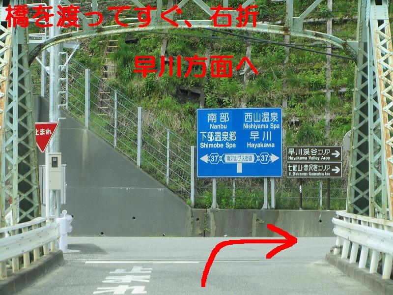 JOA フェスティバル In 早川町_b0123820_1530292.jpg