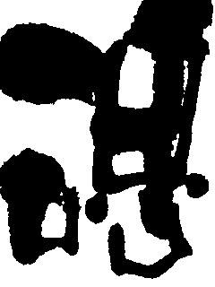 b0075826_1135548.jpg