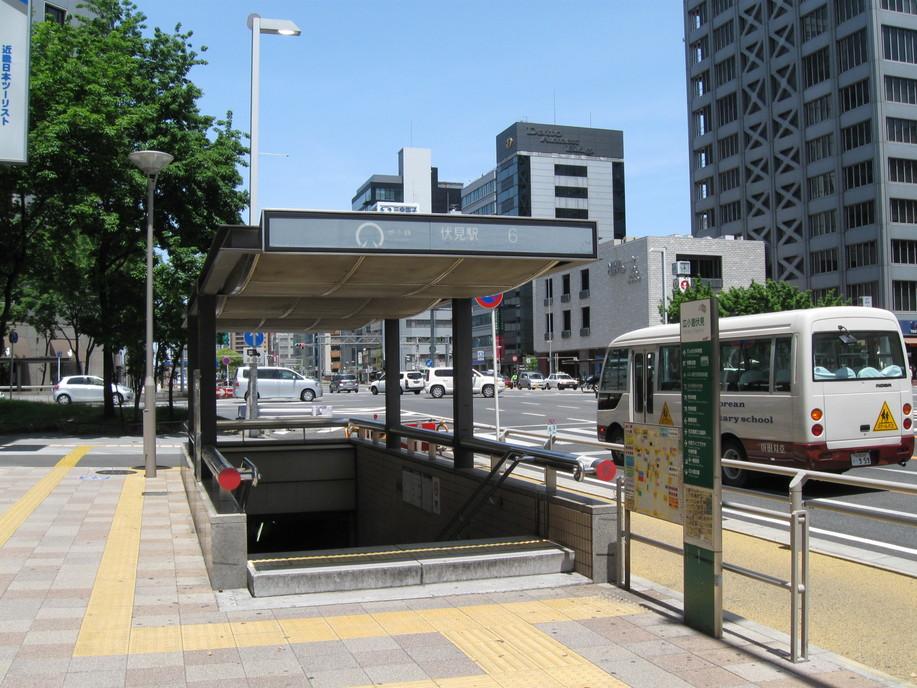 当センターまでの道順 ~地下鉄伏見駅から~_e0180752_18113964.jpg
