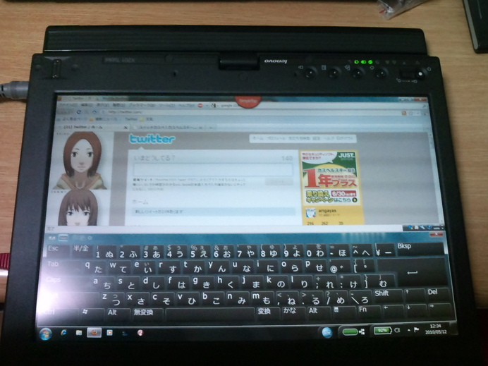 [ ThinkPad X201 Tablet ] を数日使ってみて_b0003577_210381.jpg