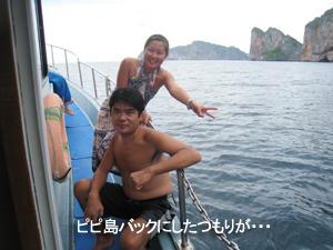 最終日はピピ島♪_f0144385_2225391.jpg