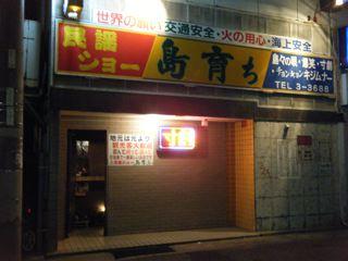 石垣島1日目_f0232994_3211034.jpg