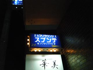 石垣島1日目_f0232994_337508.jpg