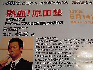 熱血!原田塾_d0050503_19292953.jpg