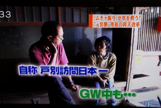 新報道2001、放映されました_d0047811_20113867.jpg