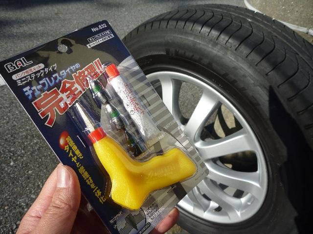 タイヤ パンク修理_b0054727_20554361.jpg