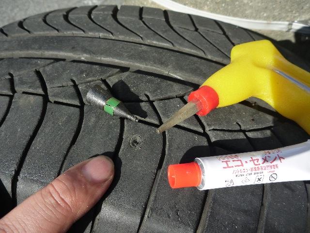 タイヤ パンク修理_b0054727_20575257.jpg