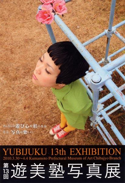 3月30日から 遊美塾写真展 開催!!_f0159642_2313572.jpg