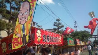 わっしょい、太閤祭!_b0157157_1841279.jpg