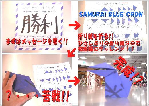 SAMURAI BLUE RING!!_e0157573_22364071.jpg